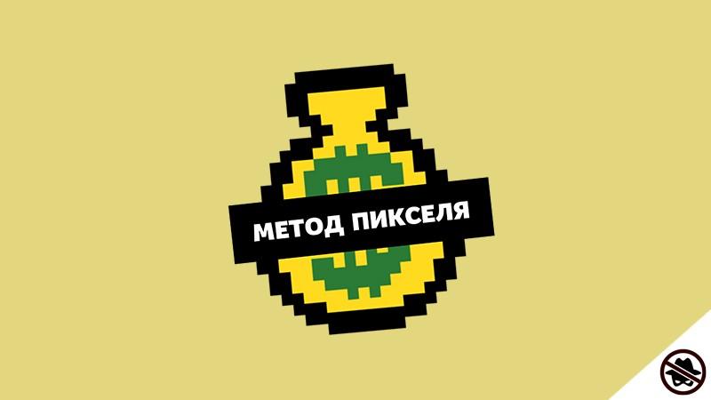 Метод Пикселя