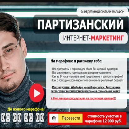 Партизанский интернет-маркетинг -Скачать за 200