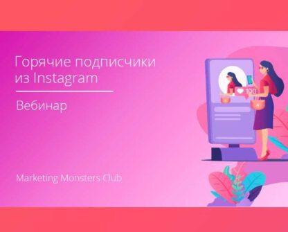 Горячие подписчики из Instagram, сметающие товар по щелчку пальцев -Скачать за 200