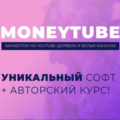 MoneyTube — заработок на YouTube-дорвеях и белых каналах -Скачать за 200