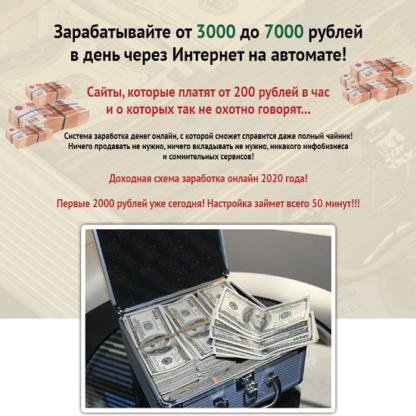 Заработок от 3000 до 7000 рублей в день на автомате -Скачать за 200