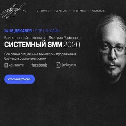 Системный SMM 2020-Скачать за 200