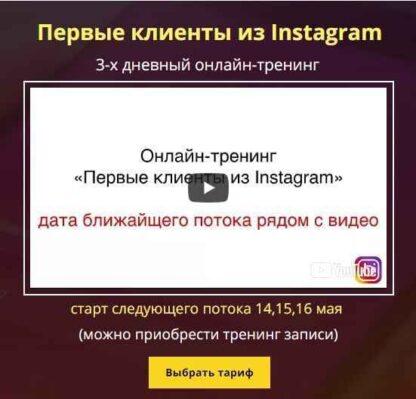 Первые клиенты из Instagram  скачать-Скачать за 200