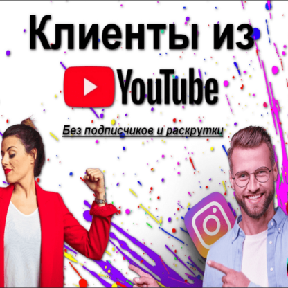 Клиенты из YouTube. Без подписчиков и раскрутки -Скачать за 200