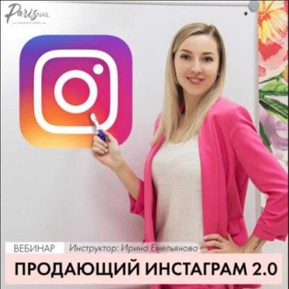 Продающий Instagram 2.0 -Скачать за 200