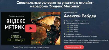 Онлайн-марафон «Яндекс Метрика»  (2018)-Скачать за 200