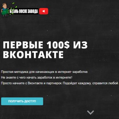 Первые 100$ из ВКонтакте -Скачать за 200