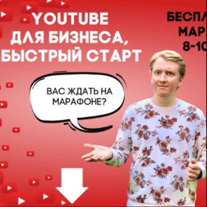 YouTube Business Class -Скачать за 200