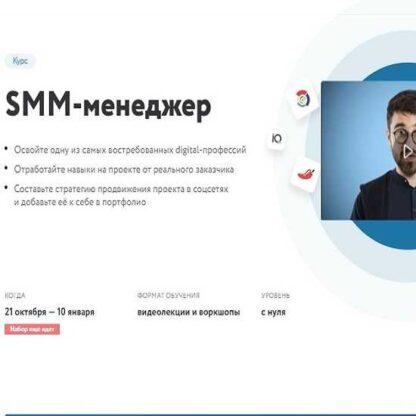 Smm-менеджер 2019-Скачать за 200
