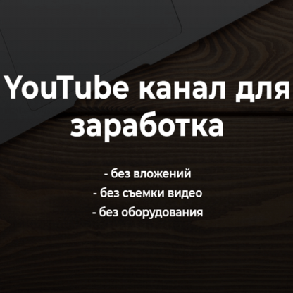 YouTube канал для заработка -Скачать за 200