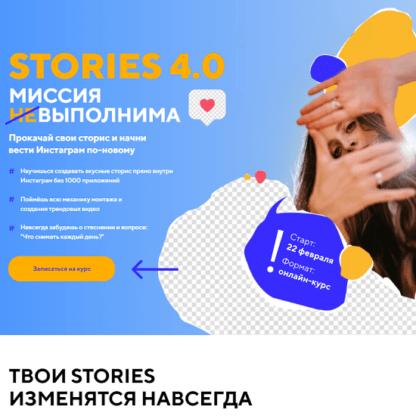 Stories 4.0 Миссия выполнима. Пакет Start -Скачать за 200