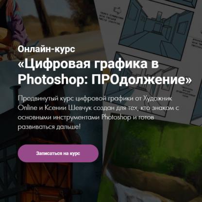[][Ксения Шевчук] Цифровая графика в Photoshop: ПРОдолжение -Скачать за 200