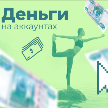 ВТОПЕ. Деньги на аккаунтах — 1000 рублей в день -Скачать за 200