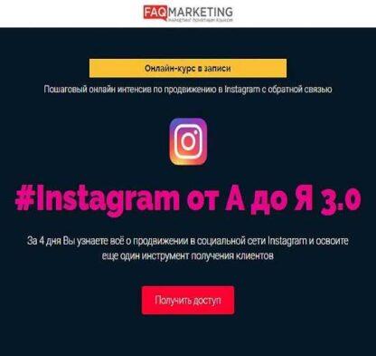 #Instagram от А до Я 3.0 -Скачать за 200