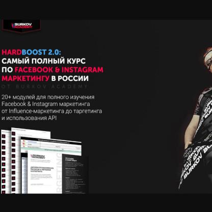 Hardboost 2.0: самый полный курс по Facebook & Instagram маркетингу -Скачать за 200