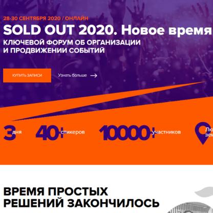 Конференция об организации и продвижении открытых мероприятий -Скачать за 200