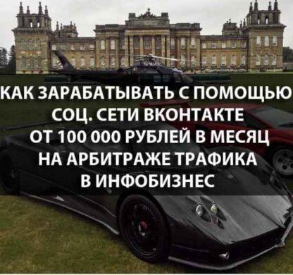 Евгений Горбатов. Как зарабатывать с помощью соц. сети ВКонтакте от 100 000 рублей в месяц на арбитраже трафика-Скачать за 200