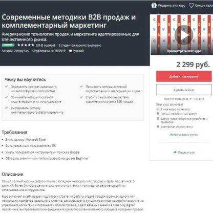 Современные методики B2B продаж и комплементарный маркетинг -Скачать за 200