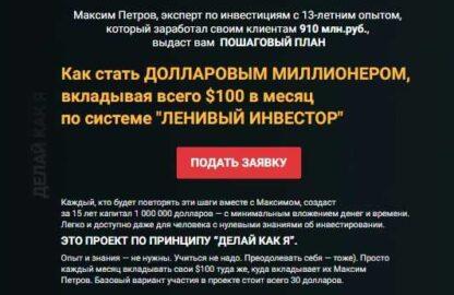 Как стать ДОЛЛАРОВЫМ МИЛЛИОНЕРОМ, вкладывая всего $100 в месяц по системе ЛЕНИВЫЙ ИНВЕСТОР -Скачать за 200