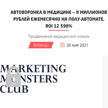 [Convert Monster] Автоворонка в медицине — 8 рублей миллионов рублей ежемесячно на полу-автомате -Скачать за 200