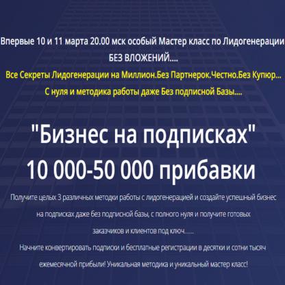 «Бизнес на подписках» 10000 — 50000 прибавки -Скачать за 200