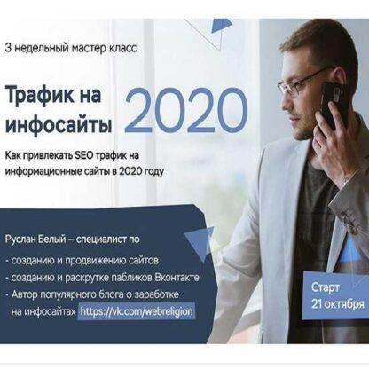 Трафик на инфосайты в 2020 году -Скачать за 200