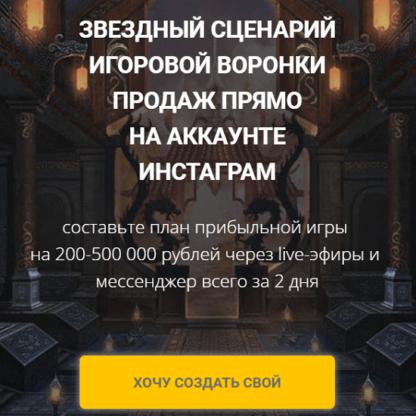 Звездный сценарий игровой воронки продаж прямо на аккаунте Инстаграм -Скачать за 200