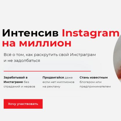 Интенсив Instagram без тормозов -Скачать за 200