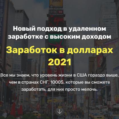 Заработок в долларах в 2021-Скачать за 200