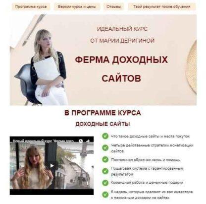 Идеальный курс от Марии Деригиной-«Ферма доходных сайтов» -Скачать за 200