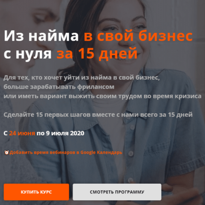 Бизнес с нуля за 15 дней  [Product University]-Скачать за 200
