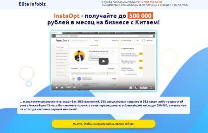 InstaOpt-получайте до 500 000 рублей в месяц на бизнесе с Китаем скачать-Скачать за 200