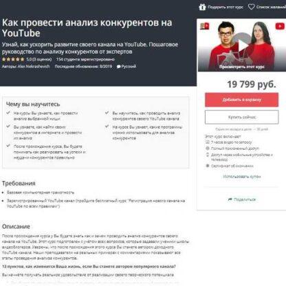 [][Alex Nekrashevich] Как провести анализ конкурентов на YouTube -Скачать за 200