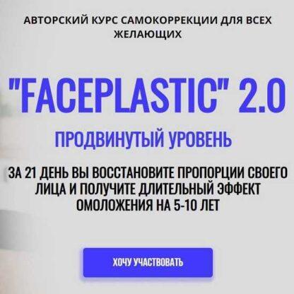 Faceplastic-2.0. Продвинутый уровень -Скачать за 200