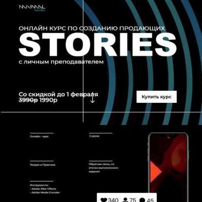 Онлайн курс по созданию продающих stories -Скачать за 200