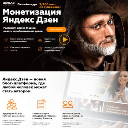 Монетизация Яндекс Дзен -Скачать за 200