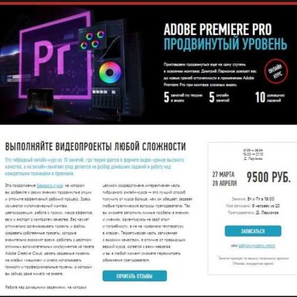 Adobe Premiere Pro. Продвинутый уровень. Гибридный курс -Скачать за 200