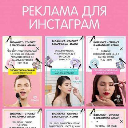 Официальная реклама в INSTAGRAM для фотографа и визажиста -Скачать за 200