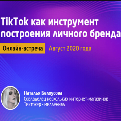 TikTok как инструмент построения личного бренда -Скачать за 200