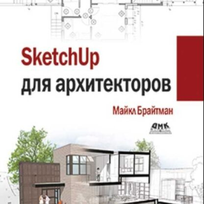 Sketchup для архитекторов -Скачать за 200