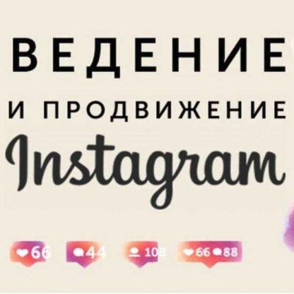 Ведение и продвижение Instagram -Скачать за 200