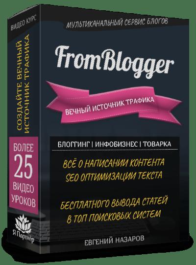 FromBlogger-Вечный Источник Трафика  скачать-Скачать за 200
