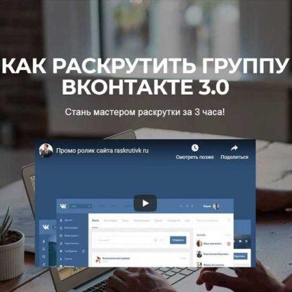 КАК РАСКРУТИТЬ ГРУППУ ВКОНТАКТЕ 3.0 -Скачать за 200