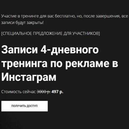 Записи 4-дневного тренинга по рекламе в Инстаграм -Скачать за 200