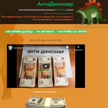 АнтиДинозавр -Скачать за 200