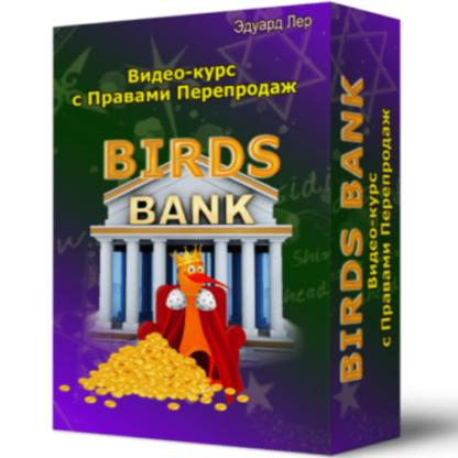 Birds Bank -Скачать за 200