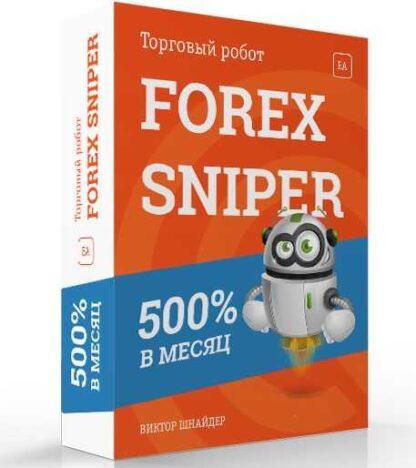 Робот FOREX SNIPER 2019 + Бонусы-Скачать за 200