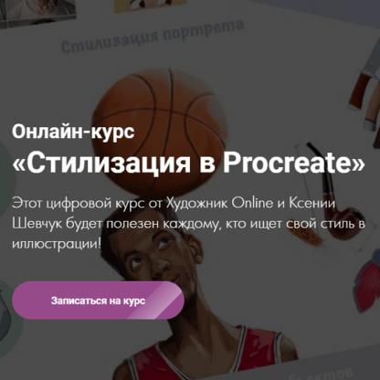 [Ксения Шевчук] Онлайн-курс «Стилизация в Procreate» -Скачать за 200