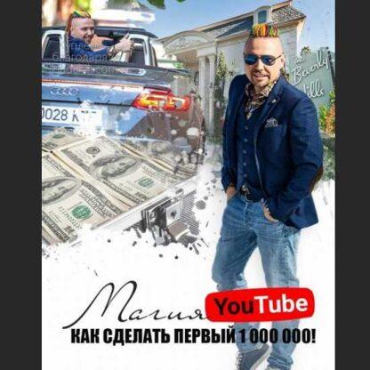 Магия YouTube -Скачать за 200