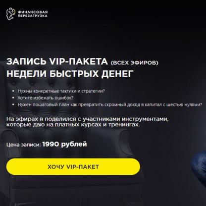 Неделя быстрых денег  [VIP-билет]-Скачать за 200